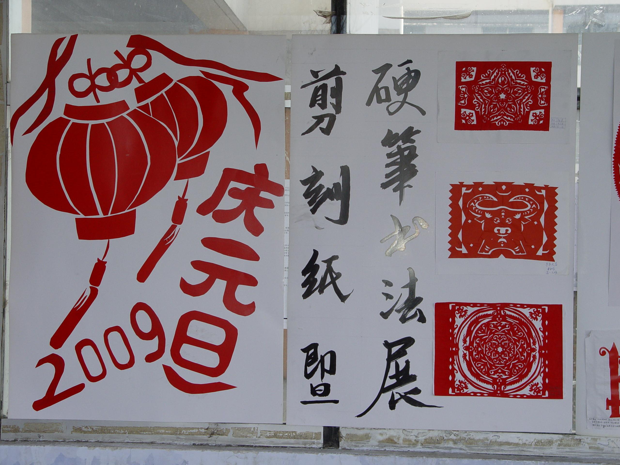庆元旦硬笔书法展