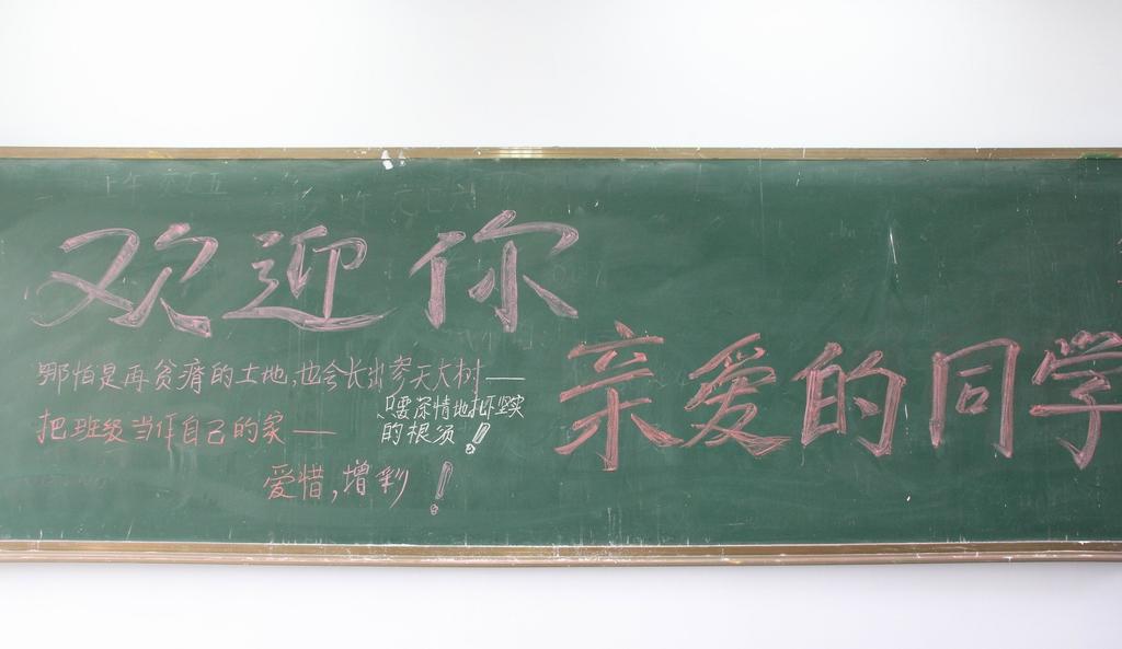 小学新生入学黑板报图片