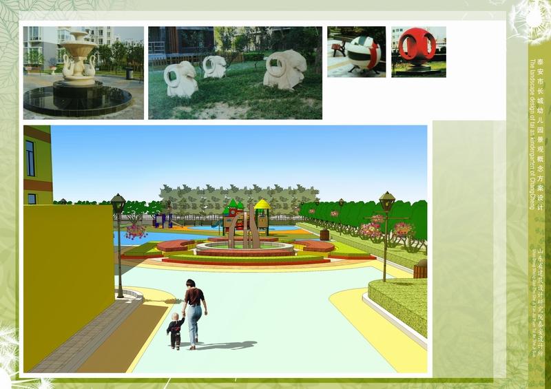 泰安市长城幼儿园景观概念方案设计