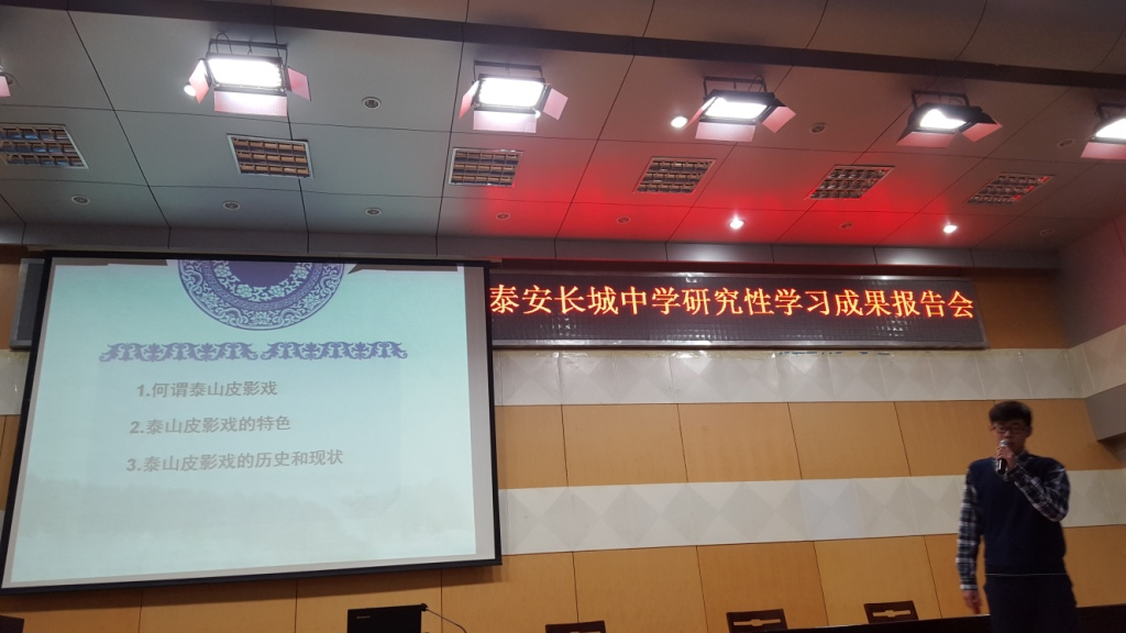 泰安长城中学举行研究性学习成果汇报会