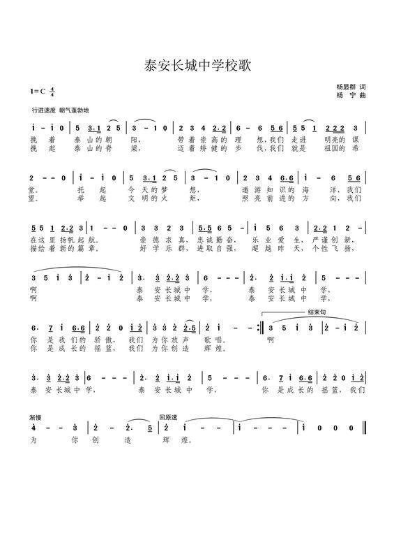 午唱校歌,四德歌谱例